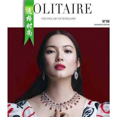 SOLITAIRE 新加坡珠宝配饰流行趋势先锋杂志2-3月号 N99