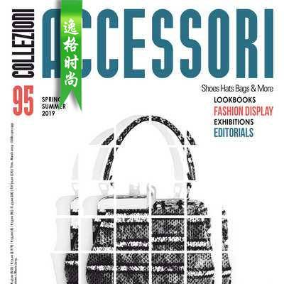 Collezioni Accessori 意大利专业配饰杂志2月号 N95