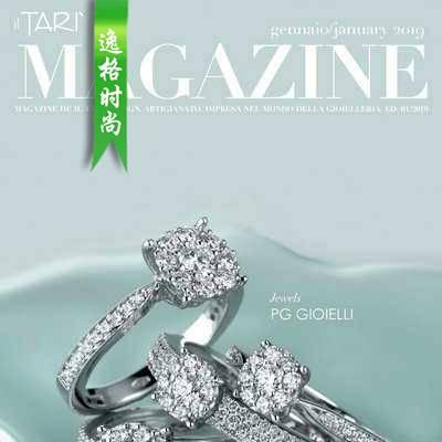Il Tari 意大利专业珠宝杂志1月号 N1901