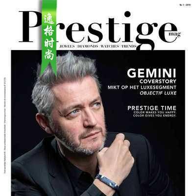 Prestige 比利时珠宝首饰专业杂志春季号 N1-19