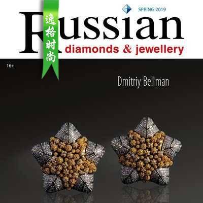RDJ 俄罗斯宝石及珠宝趋势分析春季号 N1903