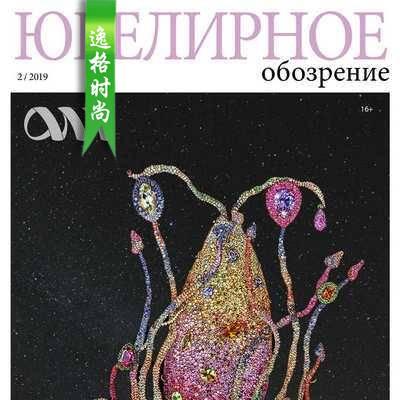 UO 俄罗斯珠宝趋势分析杂志2月号 N1902