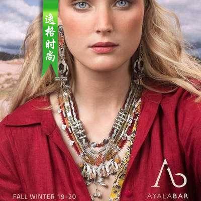 Ayala Bar 南非串珠饰品产品目录杂志秋冬号 N1909