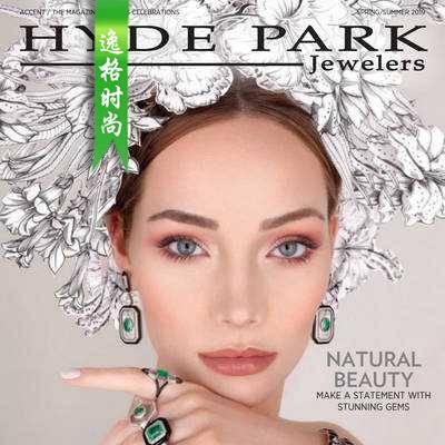 Hyde Park 美国珠宝首饰杂志春夏号 N1903