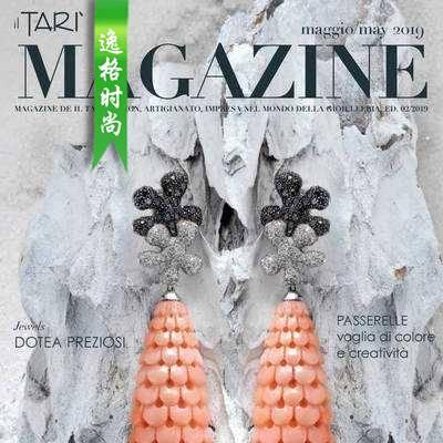 Il Tari 意大利专业珠宝杂志5月号 N1905