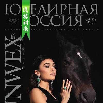 Junwex 俄罗斯珠宝首饰杂志5-6月号 N81