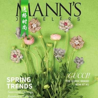 Mann's 美国珠宝配饰趋势杂志春夏号 N1904