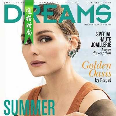 DREAMS 法国女性珠宝配饰专业杂志7月号 N1907