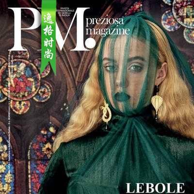 Preziosa 意大利专业珠宝首饰配饰杂志7月号 N1907