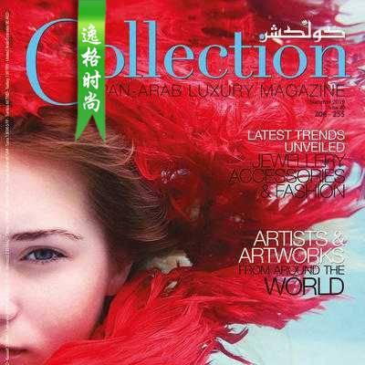 COLLECTION 阿拉伯珠宝首饰设计杂志夏季号 N80