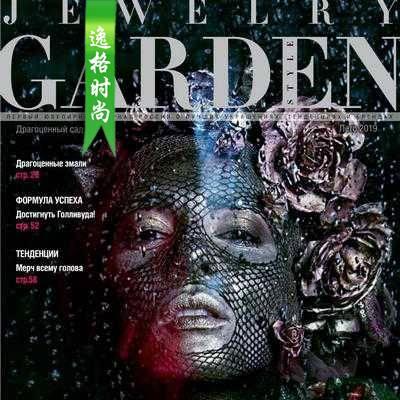Jewelry Garden 俄罗斯专业珠宝杂志夏季号 N1906
