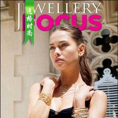 Focus 英国珠宝聚焦专业首饰杂志6月号 N1906