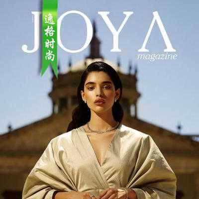 Joya 墨西哥女性配饰时尚杂志6月号N474