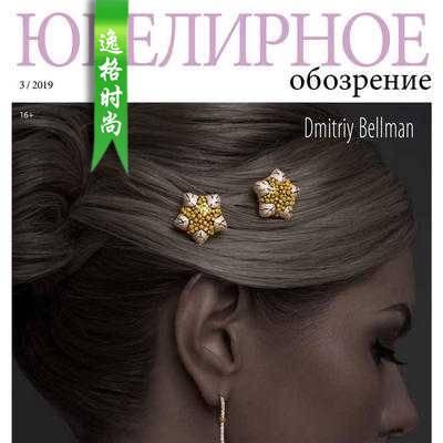 UO 俄罗斯珠宝趋势分析杂志3月号 N1903