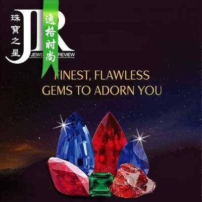 JR 香港专业珠宝首饰杂志11月号 N188