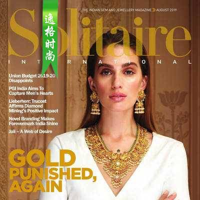 Solitaire IN 印度珠宝配饰流行趋势先锋8月号 N1908