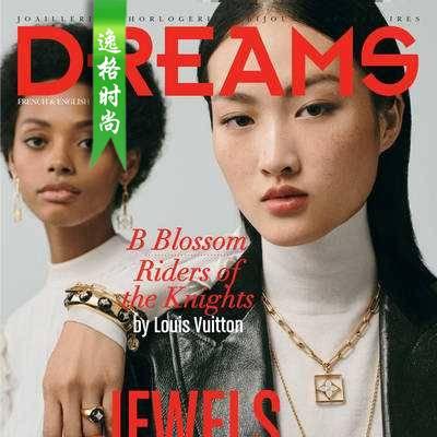 DREAMS 法国女性珠宝配饰专业杂志10月号N1910