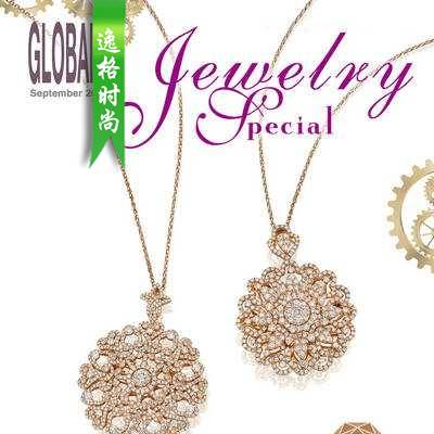 Global.JS 香港全球珠宝首饰杂志9月号N3