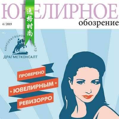 UO 俄罗斯珠宝趋势分析杂志4月号N1904