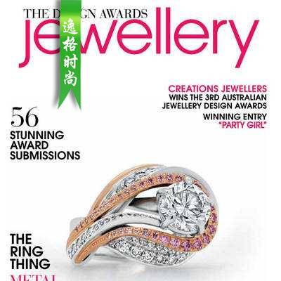 Jewellery 澳大利亚专业珠宝杂志9月号N17