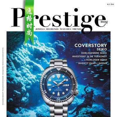 Prestige 比利时珠宝首饰专业杂志秋季号N3-19