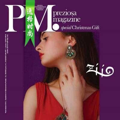 Preziosa 意大利专业珠宝首饰配饰杂志10月号N1910
