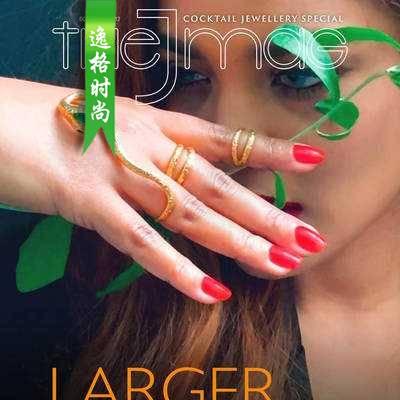 The J Mag 印度珠宝首饰杂志10月号N1910