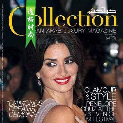 COLLECTION 阿拉伯珠宝首饰设计杂志秋季号N81