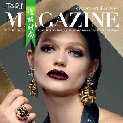 Il Tari 意大利专业珠宝杂志10月号N1910