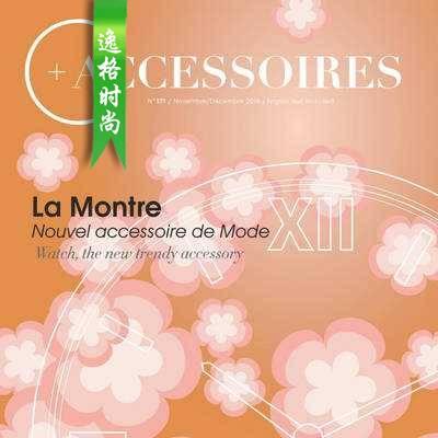 C+ Accessoires 法国专业时尚配饰杂志11-12月号N171