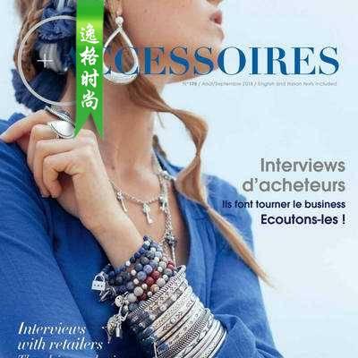 C+ Accessoires 法国专业时尚配饰杂志8-9月号N178