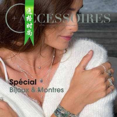 C+ Accessoires 法国专业时尚配饰杂志11-12月号N179