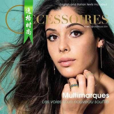 C+ Accessoires 法国专业时尚配饰杂志3-4月号N180