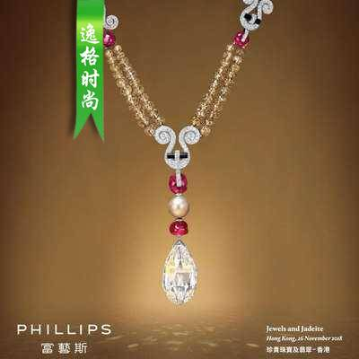Phillips 英国珠宝设计专业杂志N1811