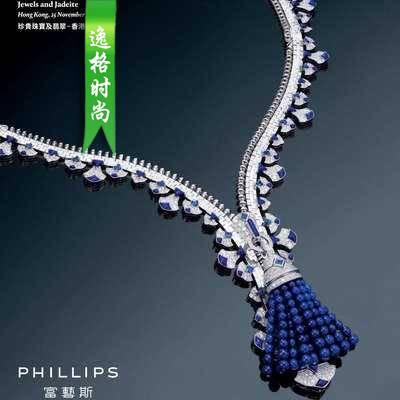 Phillips 英国珠宝设计专业杂志N1911