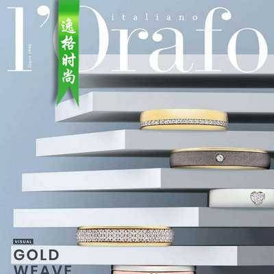 L'Orafo 意大利专业珠宝首饰杂志11-12月号 N1912