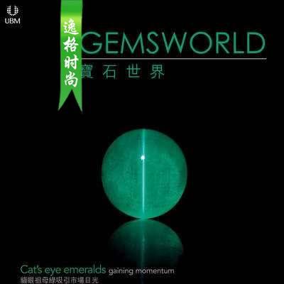 GEMS WORLD 香港彩宝玉石专业杂志N17