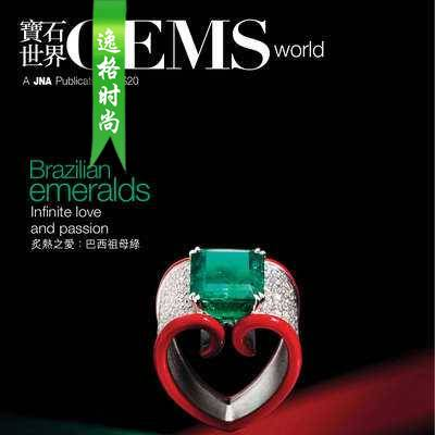 GEMS WORLD 香港彩宝玉石专业杂志N18