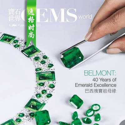 GEMS WORLD 香港彩宝玉石专业杂志N19