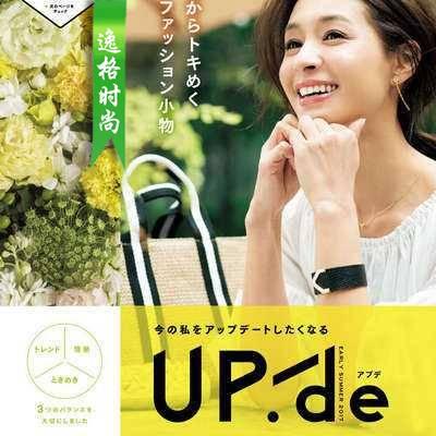Up.de 日本专业配饰杂志夏季号N1703