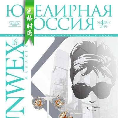 Junwex 俄罗斯珠宝首饰杂志7-8月号 N82