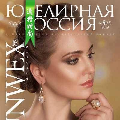 Junwex 俄罗斯珠宝首饰杂志9-10月号 N83