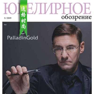 UO 俄罗斯珠宝趋势分析杂志5月号N1905