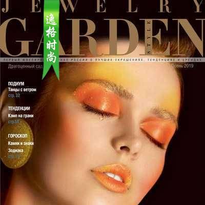 Jewelry Garden 俄罗斯专业珠宝杂志秋冬号N1910
