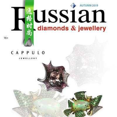 RDJ 俄罗斯宝石及珠宝趋势分析秋冬号 N1909
