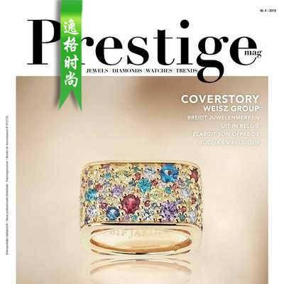 Prestige 比利时珠宝首饰专业杂志冬季号 N4