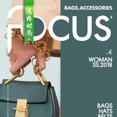 F.Focus 意大利女包及配饰专业杂志春夏号1803