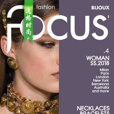 F.Focus 意大利专业首饰杂志春夏号N1803