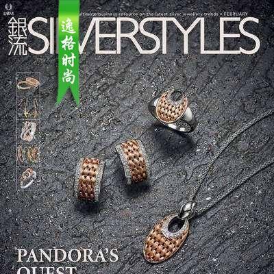 Silver Styles 香港银流银饰品设计杂志2月号N1602