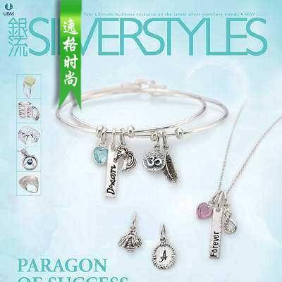 Silver Styles 香港银流银饰品设计杂志5月号N1605